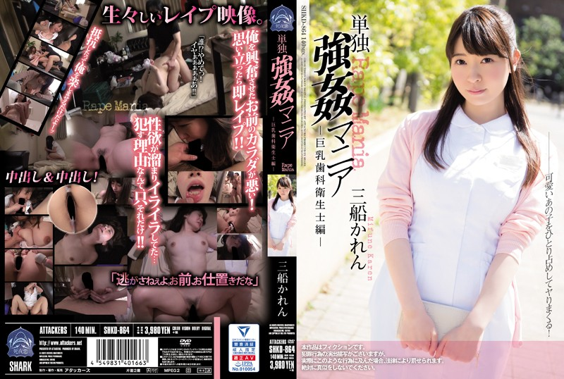 SHKD-864 - Solo Forced Fuck Mania Big Tits Dental Hygienist Edition Karen Mifune big tits reluctant documentary featured actress
