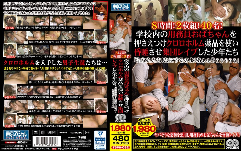 "TSPH-082 - 8 Hours! 2 Discs! 40 Women! Young Men Hold Down A Middle-Aged Caretaker In A School Uses Chloroform To Knock Her Out And Gang Rapes Her. ""You Guys! What Are You Doing!?"" mature woman reluctant creampie compilation"
