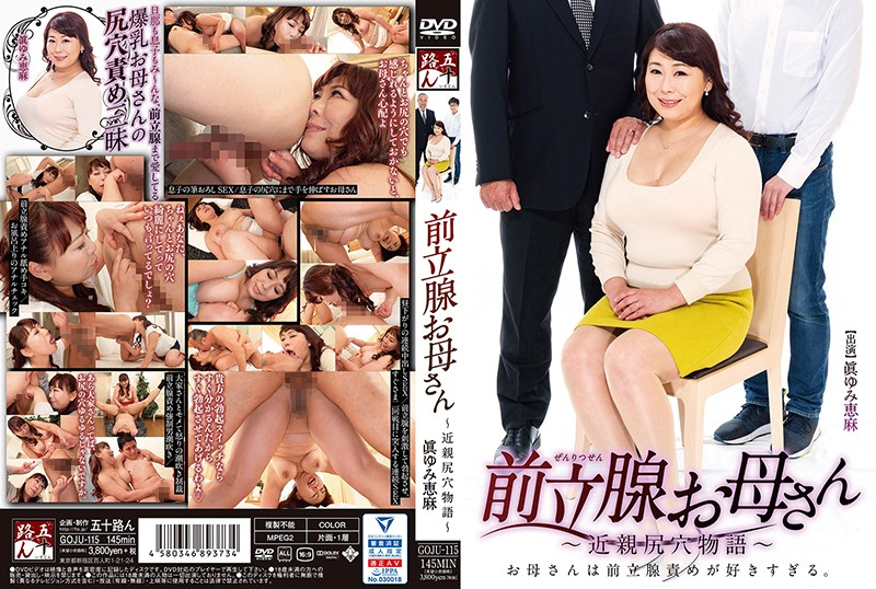 GOJU-115 - A Prostate Gland MILF Mama – The Story Of A Family That Keeps It In The Ass – Ema Mayumi milf chubby relatives featured actress