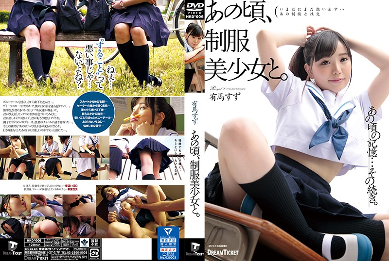 HKD-006 - I Remember Those Days When I Was With A Beautiful Young Girl In Uniform Suzu Arima schoolgirl beautiful girl sailor uniform featured actress