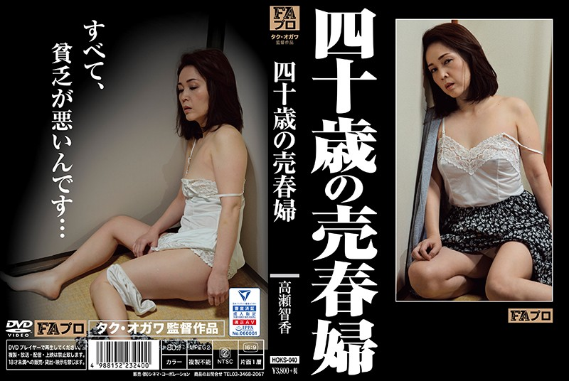 HOKS-040 - 40 Year Old Prostitute Tomoka Takase mature woman married chubby big asses