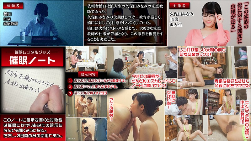HYPN-004 - Hypnotism – The Virgin Student Of A Rental Private Tutor Is Given A Graduation Creampie In Front Of Her Father! Item: Hypnotism Paper Yu Takanashi Yua Takanashi virgin schoolgirl private tutor variety