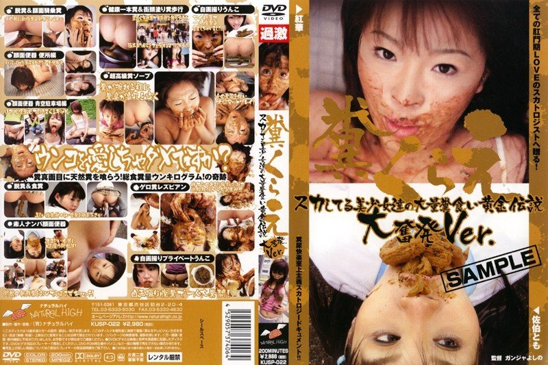 KUSP-022 - Scat Gobbler: Massive Shit Gobbling Beautiful Girls The Legend of Gold Giant Splurge Ver. Tomo Saeki Kreka lesbian scat outdoor pooping