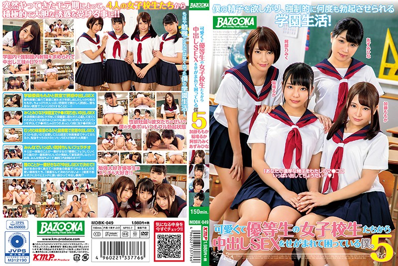 MDBK-049 - Hot Honor Students Beg Me For Creampie Sex And I Don't Know What To Do 5. Momo Kato ka Mihina Azu Miku Abeno Momoka Kato Mihina Azu (Mihina Nagai) Ruka Inaba schoolgirl big tits school uniform creampie