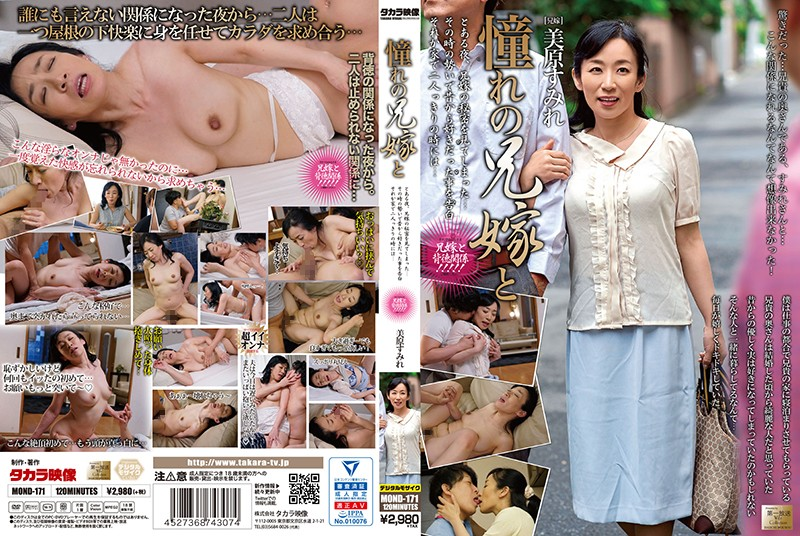 MOND-171 - I Want My Sister In Law Sumire Mihara Sumire Bihara mature woman married big tits featured actress