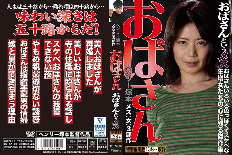 MTES-008 - Henry Tsukamoto: Aunt – A Bitch Called Auntie mature woman married big tits big asses