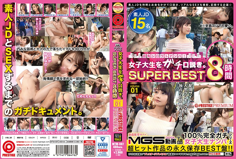 MTM-007 - Picking Up Amateur Girls On The Street! College Girls Are Won Over By A Smooth Talker – Super Best 8 Hours vol. 01 college girl picking up girls amateur compilation
