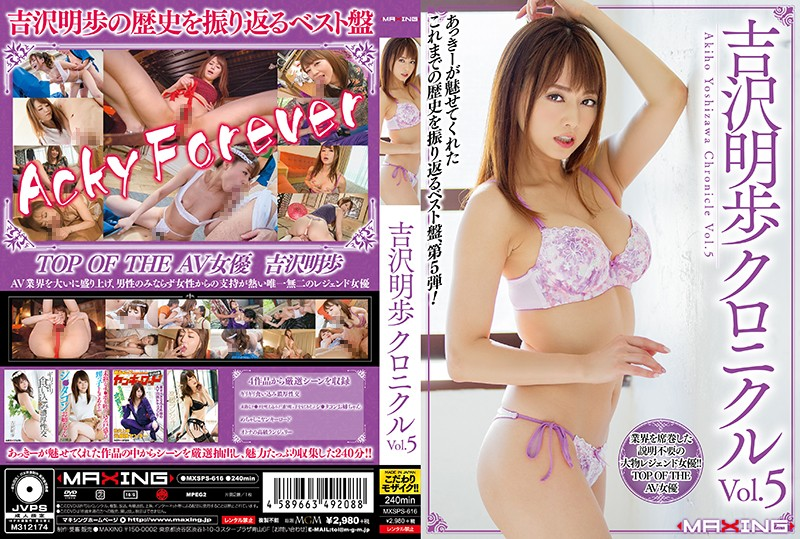 MXSPS-616 - Chronicle vol. 5 Akiho Yoshizawa lingerie featured actress over 4 hours hi-def