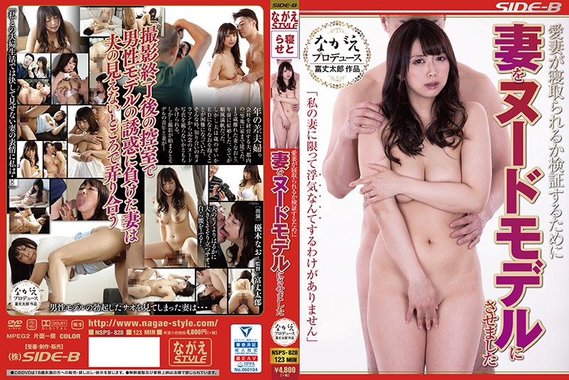 NSPS-828 - In Order To See If My Beloved Wife Could Be Cuckold Fucked I Had Her Pose As A Nude Model Nao Yuki mature woman married adultery featured actress