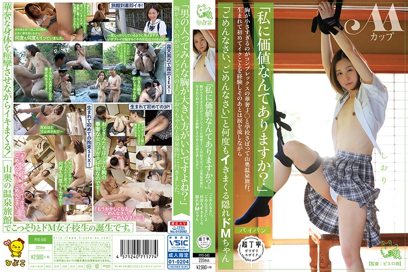 "PIYO-040 - (Streaming Video Limited Edition Special Bonus Video) ""Am I Really Worth Anything?"" This Skinny Young J* Is Self-Conscious About Her Tiny Titties So She Skipped School And Went On A Trip To A Hot Springs Resort Deep In The Mountains. After Expe"