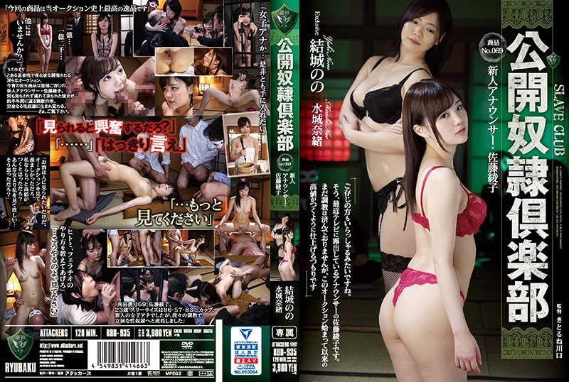 RBD-935 - Slave Club No.069 Introduces A New Announcer – Ayako Sato Nao Mizuki Nono Yuki humiliation big tits training