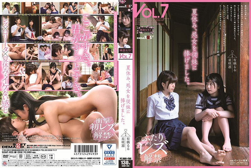 SDMF-005 - I'm A Virgin And This Summer I Gave Up My Virginity To My Cousin. A Peach-Colored Clan VOL.7 Lulu Arisu Rin Hoshizaki Ruru Arisu virgin youthful school swimsuits relatives