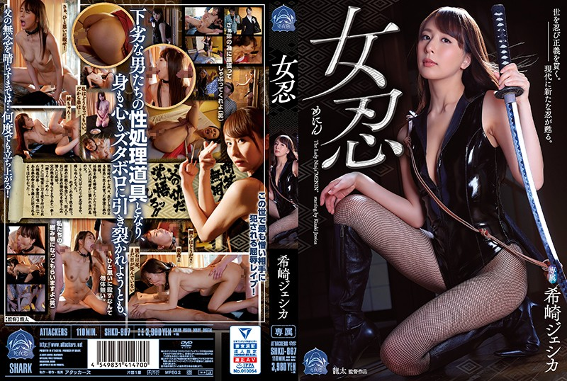SHKD-867 - Female Ninja Jessica Kizaki gang bang female ninja reluctant featured actress