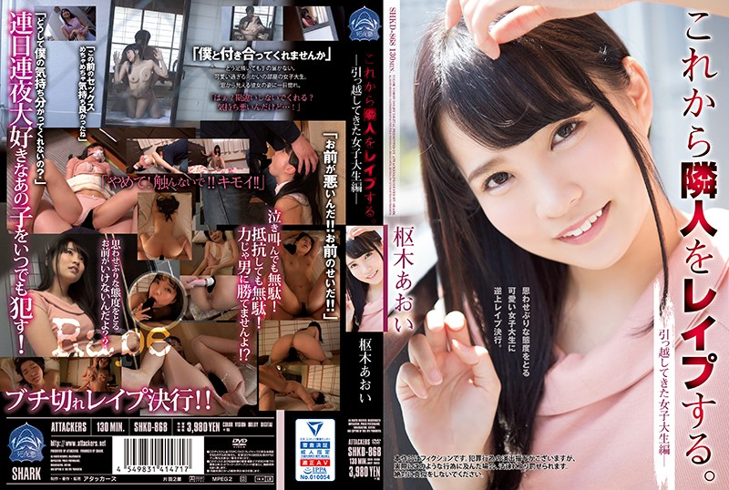 SHKD-868 - Forcing Myself On My Neighbor A College Girl Who Just Moved In – Aoi Kururugi college girl beautiful girl reluctant documentary