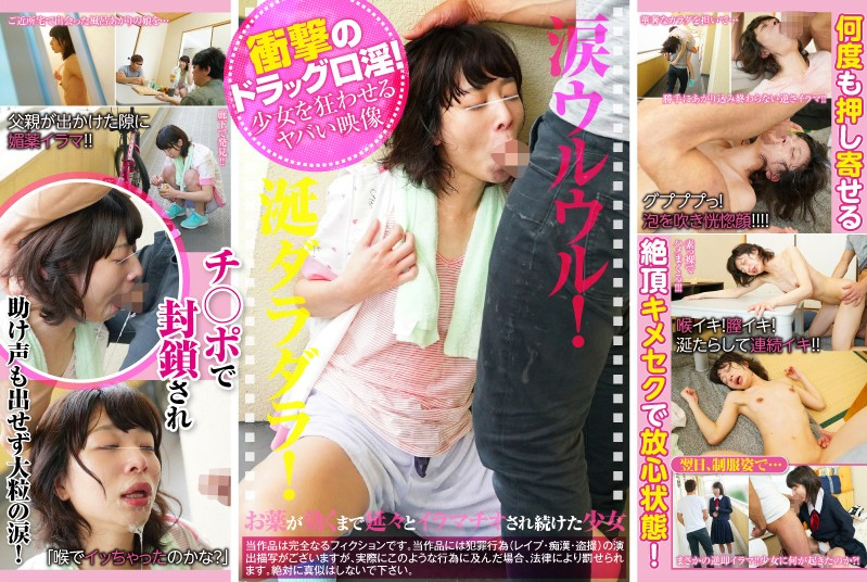 SHN-011 - I Gave Aphrodisiacs To A Little Woman Living In My Building Then Fucked Her In The Mouth! You Should See Her Face Covered In Sticky Cum! – Kana schoolgirl school uniform nymphomaniac substance use