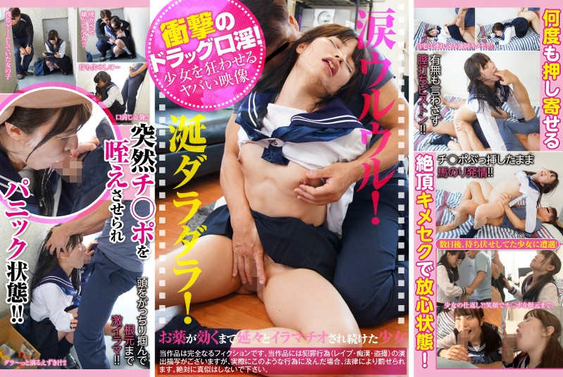 SHN-012 - I Gave Aphrodisiacs To A Little Woman Living In My Building Then Fucked Her In The Mouth! You Should See Her Face Covered In Sticky Cum! – Mai schoolgirl sailor uniform nymphomaniac substance use