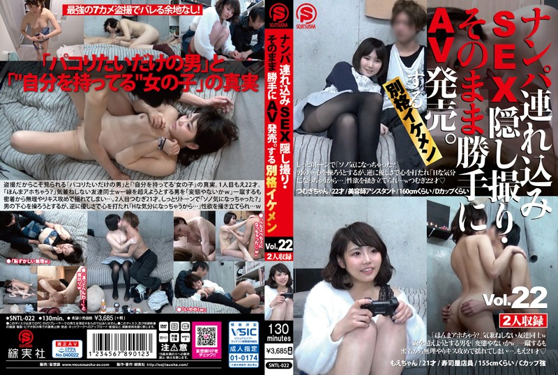 SNTL-022 - Take Her To A Hotel Film The SEX On Hidden Camera And Sell It As Porn. A Seriously Handsome Guy vol. 22 beautiful tits beautiful girl picking up girls voyeur