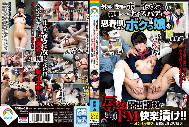 SORA-228 - Her Looks And Personality Are Boyish But Underneath Her Uniform She's Got A Nice Hot Body This Adolescent Tomboy Is Getting Some Shameful Exhibitionist Training And Addicted To Maso Pleasures!! Once She Awakens To The Pleasures Of Being A Woman