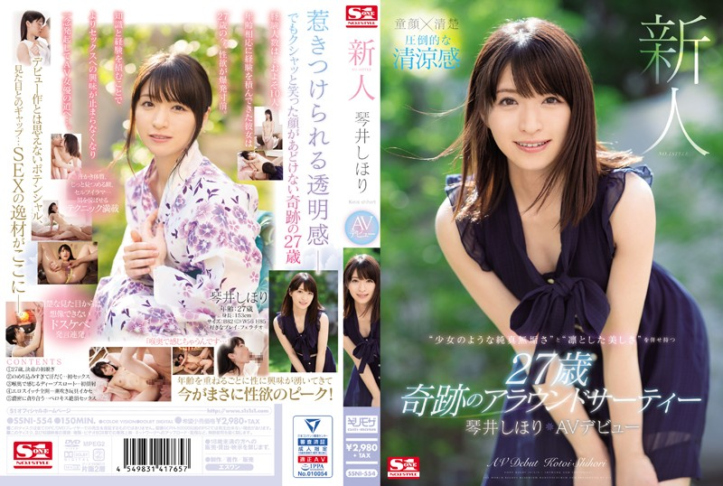 SSNI-554 - Fresh Face No. 1 Body 's AV Debut Shihori Kotoi slender featured actress kiss facial
