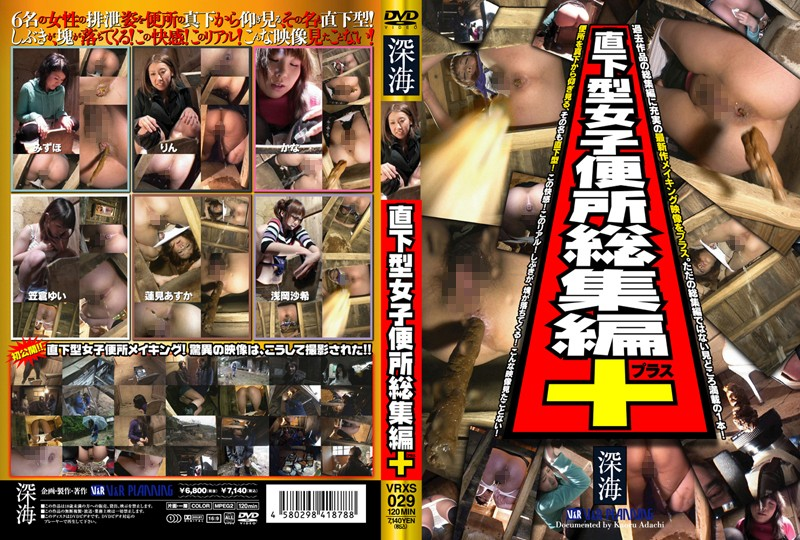 VRXS-029 - The Women's Toilet From Directly Underneath Highlights Plus Kasaki Asaoka Asuka Hasumi Yui Kasakura scat amateur urination pooping