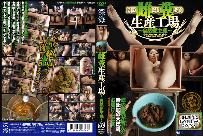 VRXS-062 - Female Shit Production Factory – Natural Shitocracy – scat urination pooping