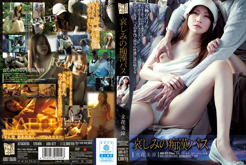 ADN-072 - Molester Bus Of Sorrow Misuzu Tachibana married groping featured actress drama
