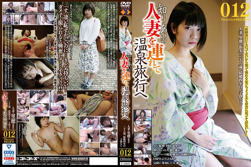 C-2442 - On A Hot Spring Trip With A Married Acquaintance 012 married adultery hot spring hi-def