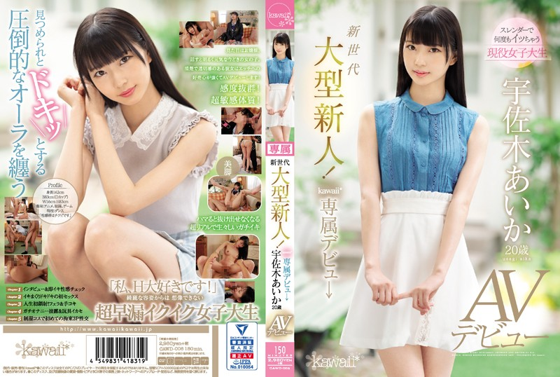 CAWD-006 - A New Generation New Face! Kawaii Exclusive Debut 20 Years Old Her Adult Video Debut Aida Usagi beautiful girl slender featured actress kiss