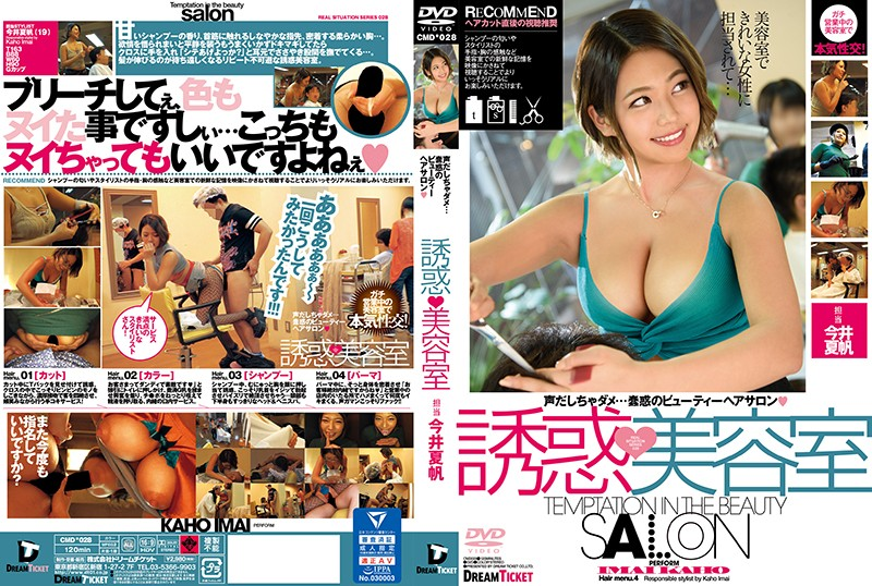 CMD-028 - The Temptation Salon Kaho Imai various worker slut big tits featured actress