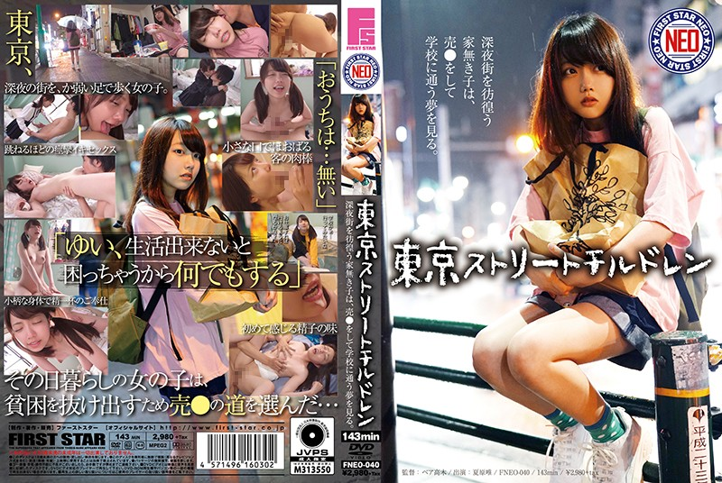 FNEO-040 - Tokyo Street Teens – Barely Legal Teens Sell Their Bodies On The Street Late At Night Dreaming Of Making Enough Money To Go To College – Yui Natsuhara petite small tits youthful school uniform