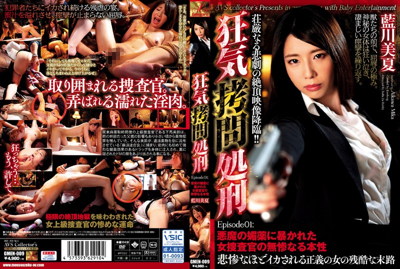 GMEN-009 - The Insane Torture Execution Stand Episode 01 This Female Detective Was Cruelly Exposed With The Devil's Aphrodisiacs Mika Aikawa ropes & ties featured actress confinement