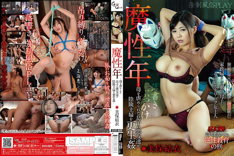 GVG-928 - The Masked Men Yui Miho humiliation gang bang married featured actress