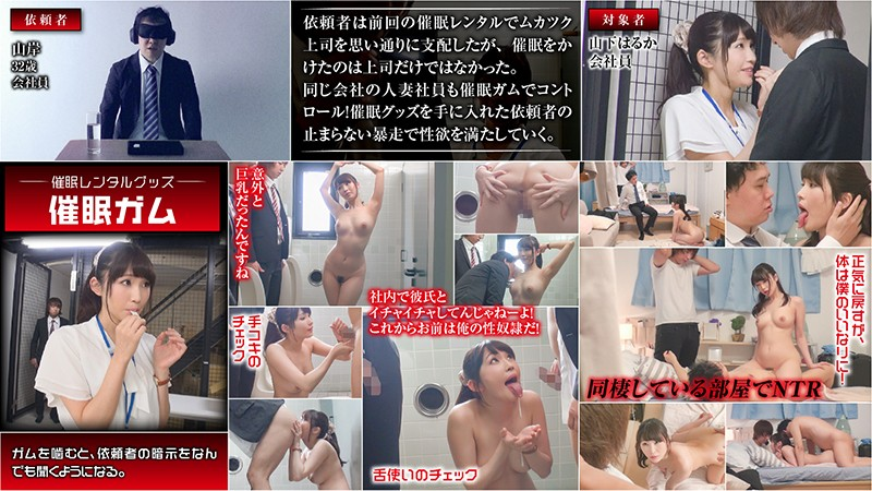 HYPN-007 - Hypnotic Rental: NTR A Dumb Lady Who Flirts With Her Colleagues! Item: H******s Rubber Misato Nonomiya office lady variety featured actress cheating wife