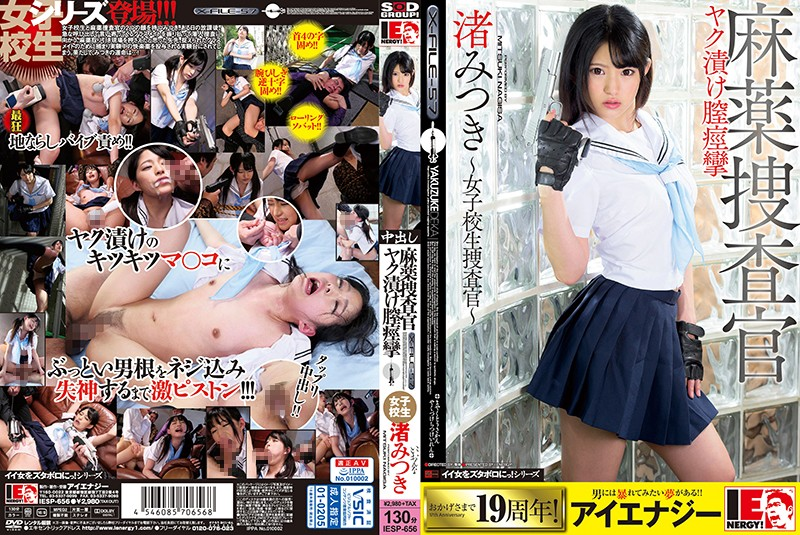 IESP-656 - The Narcotics Investigation Squad D**gged Up And Spasming With Pleasure Mitsuki Nagisa humiliation schoolgirl reluctant