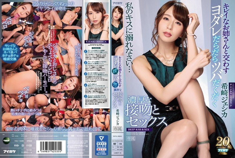 IPX-370 - Drooling Spitting Deep And Rich Kisses And Sex With A Pretty Elder Step-Sister Jessica Kizaki slut older sister featured actress kiss