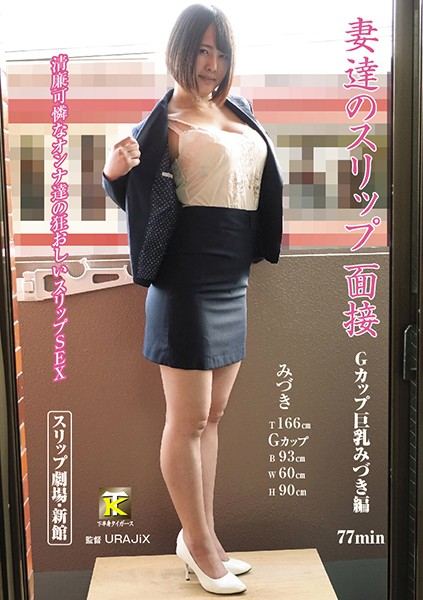 KTFT-002b - Married Women's Slip Interview – G-Cup Big Tits Mizuki Edition older sister married big tits lingerie