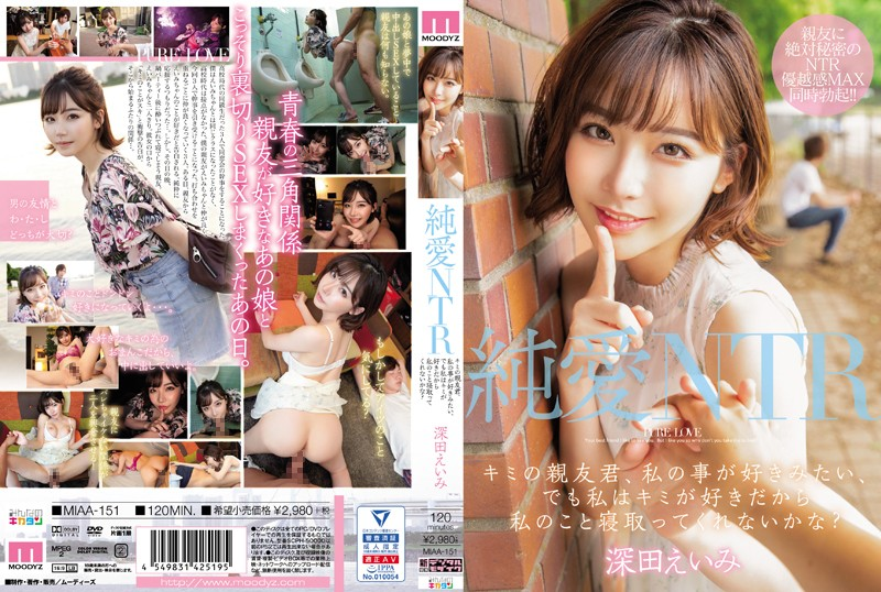 MIAA-151 - Pure Love NTR It Seems That Your Best Friend Is In Love With Me But I'm Actually In Love With You So Will You Fuck Me Instead? Amy Fukada Eimi Fukada beautiful girl kimono featured actress cheating wife