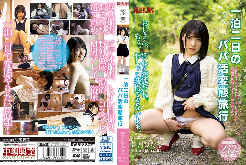 NKD-241 - A 2-Day 1-Night Sugar Daddy Recruiting Perverted Vacation Hikaru Minazuki outdoor featured actress hot spring masochist man