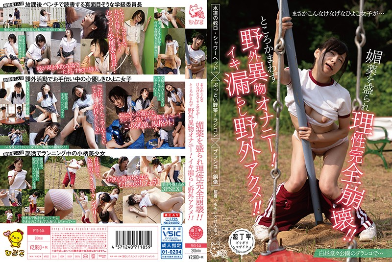 PIYO-044 - I Never Imagined Such A Scrupulous Y********l Could Do Such A Thing… She's Getting Slathered With Aphrodisiacs And Totally Losing Her Mind!! And Now She's Performing Outdoor Masturbation With Foreign Objects Anytime Anywhere! Orgasmic Pissing O