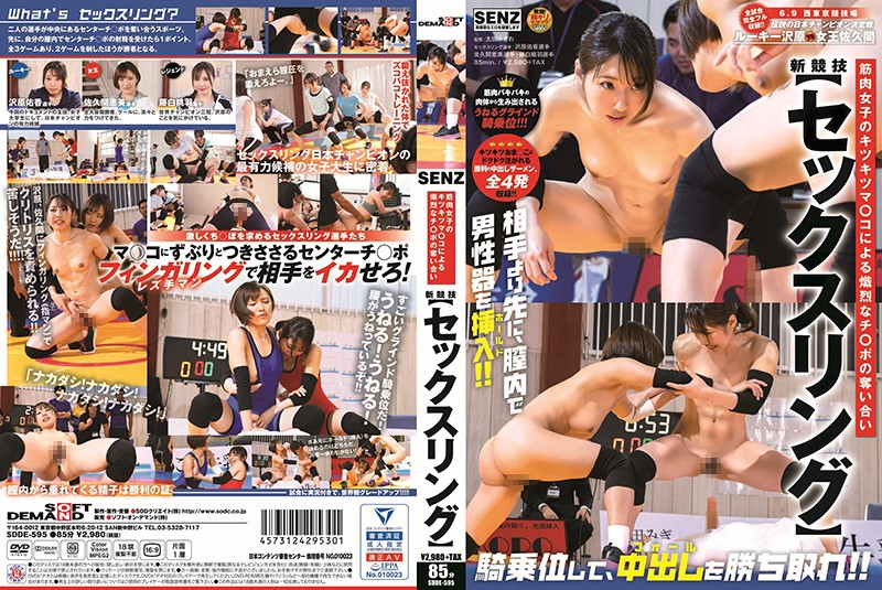 SDDE-595 - These Muscular Girls Are Using Their Tight Pussies To Fight Over His Cock A New Competitive Event [Sex-Wrestling] Emi Sakuma Yuka Sawafuji Momohara Fujishiro muscular sports cowgirl