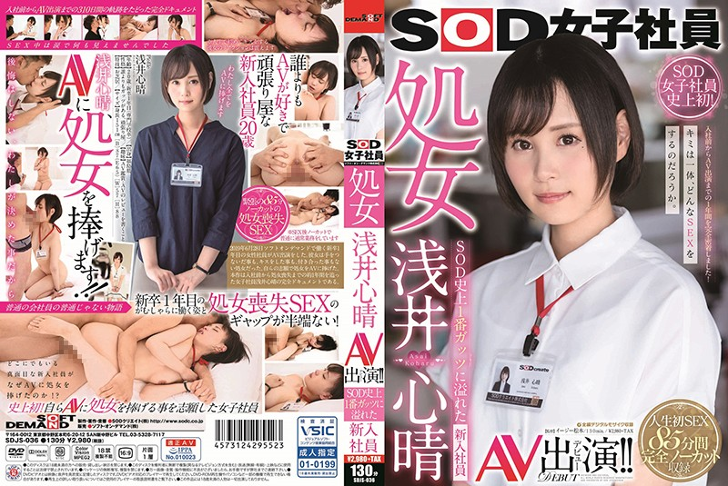 SDJS-036 - SOD Female Employees The Virgin Koharu Asai Her Adult Video Debut!! The New Employee With The Most Courage In The History Of SOD Shinsei Asai virgin office lady youthful featured actress