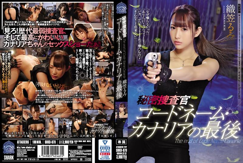SHKD-870 - The End Of Secret Investigator Code Name: Canaria – Rumi Orikasa humiliation featured actress drama
