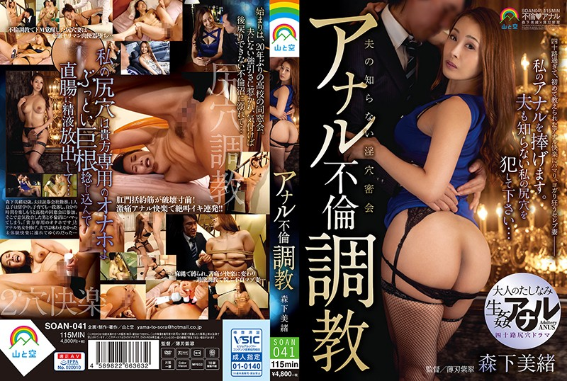 SOAN-041 - Anal Adultery Breaking In Training Mio Morishita humiliation married featured actress training