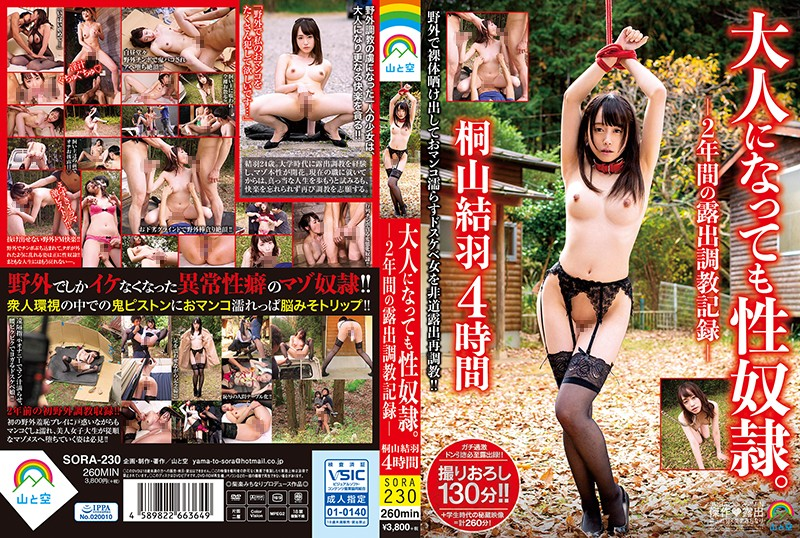 SORA-230 - This Sex Slave Is All Grown Up – 2 Years Of Exhibitionist Training – Yuha Kiriyama 4 Hours Yuu Kiriyama humiliation outdoor featured actress training