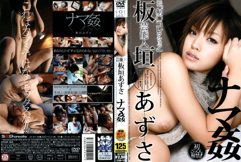 STAR-120 - Celebrity Raw Fucking Azusa Itagaki featured actress cowgirl idol