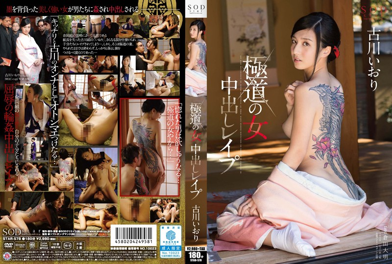 STAR-578 - Wicked Women: Creampie Rape – Iori Kogawa gang bang reluctant featured actress creampie
