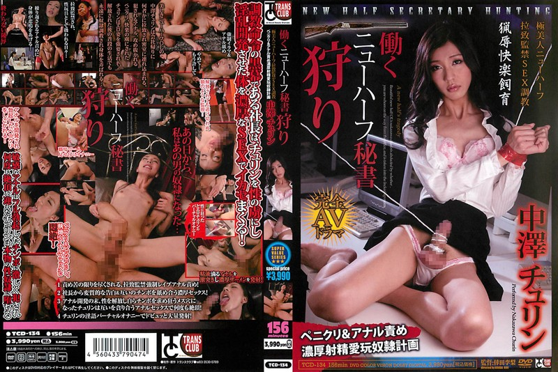 TCD-134 - Working Transsexual Hidden File Hunt Working Transsexual Beauty Gets Kidnapped Confined And Broken In: Clitdick & Anal Torture Enslavement Plan Churin Nakazawa office lady shemale featured actress training