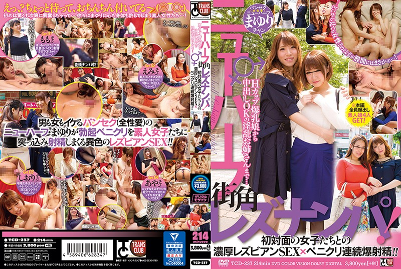 TCD-237 - Lesbian Nampa Seduction Of Transsexual Babes! From H-Cup Titty Colossal Tits Girls To Horny Elder Sister Types Who Will Agree To Creampie Sex… Deep And Rich Lesbian Sex With Girls You Meet For The First Time x Consecutive Clit Cock Explosive Eja