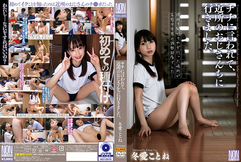 YSN-485 - I Was Told By My Dad To Go To The House Of The Man Next Door. Kotone Toa Kotone Toua slender gym clothes featured actress blowjob