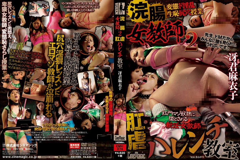 CMV-074 - Female Enema Teacher 2. Shameful Butthole Abusing Class Maiko Saegimi emale teacher bdsm featured actress pooping